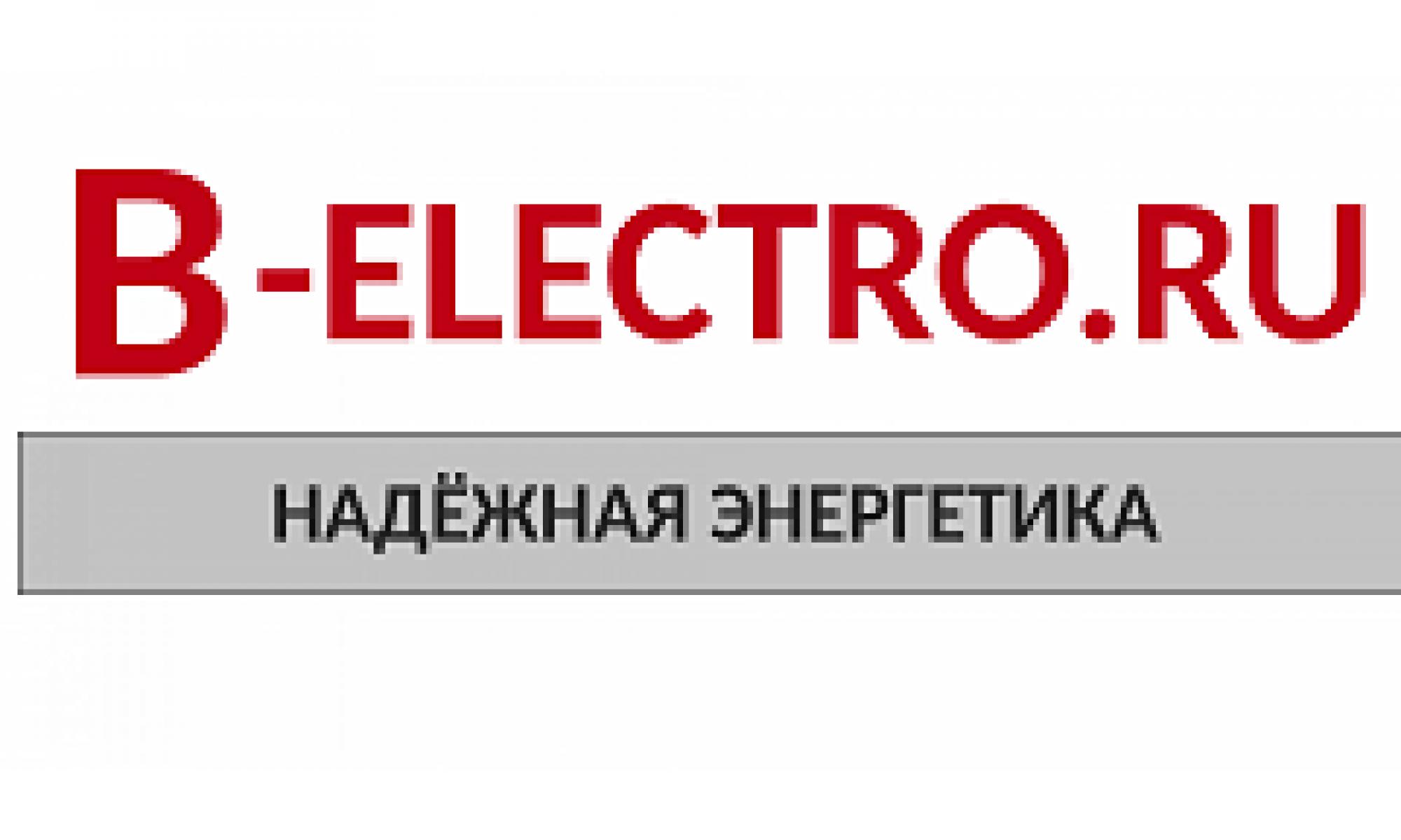 Б-Электро Воронеж